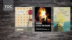 toc-books-paidikes-summories-ellada-twn-70s-kai-xamenes-patrides