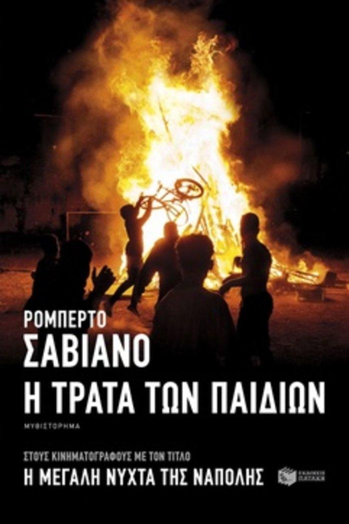 TOC BOOKS: Παιδικές συμμορίες, Ελλάδα των '70's και χαμένες πατρίδες