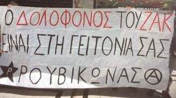 xalandri-parembasi-roubikwna-se-kosmimatopwleio-gia-ton-zak
