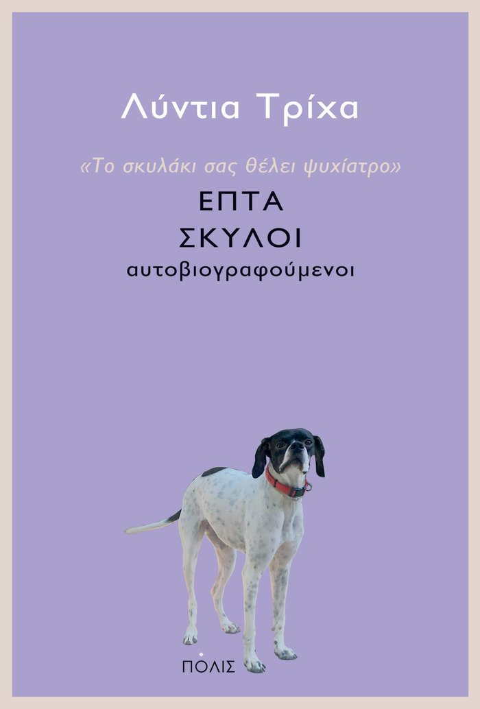 TOC BOOKS: Ιστορίες για σκύλους, Φθινόπωρο και τσάι στη Σαχάρα