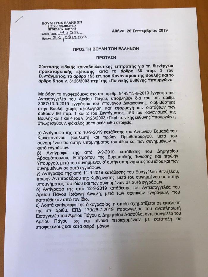 Προανακριτική κατά Παπαγγελόπουλου με 4 αδικήματα ζητά η ΝΔ [έγγραφο]