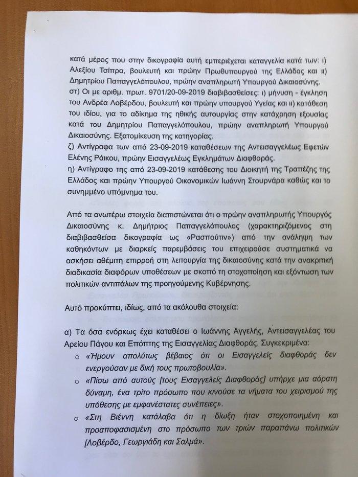 Προανακριτική κατά Παπαγγελόπουλου με 4 αδικήματα ζητά η ΝΔ [έγγραφο] - εικόνα 2