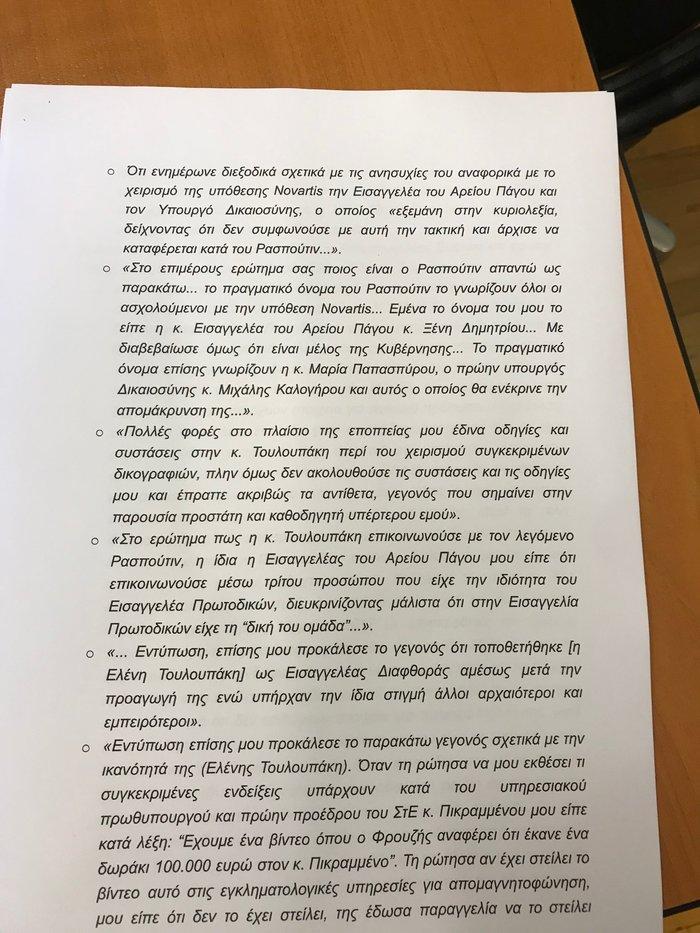Προανακριτική κατά Παπαγγελόπουλου με 4 αδικήματα ζητά η ΝΔ [έγγραφο] - εικόνα 3