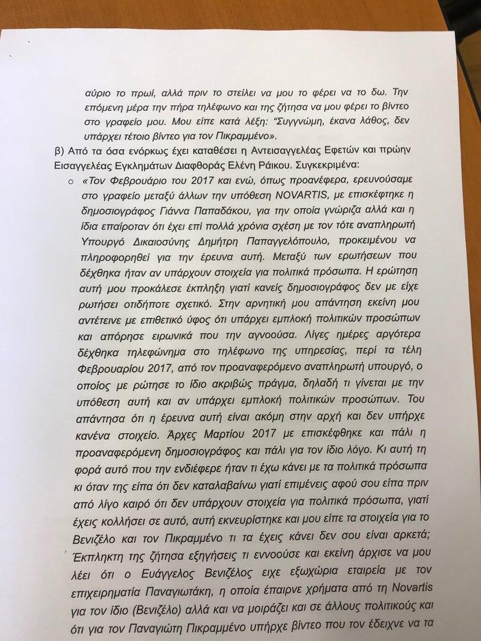 Προανακριτική κατά Παπαγγελόπουλου με 4 αδικήματα ζητά η ΝΔ [έγγραφο] - εικόνα 4