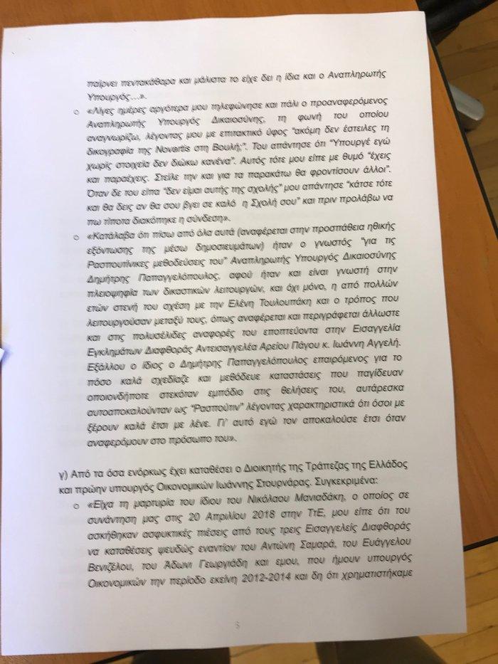 Προανακριτική κατά Παπαγγελόπουλου με 4 αδικήματα ζητά η ΝΔ [έγγραφο] - εικόνα 5