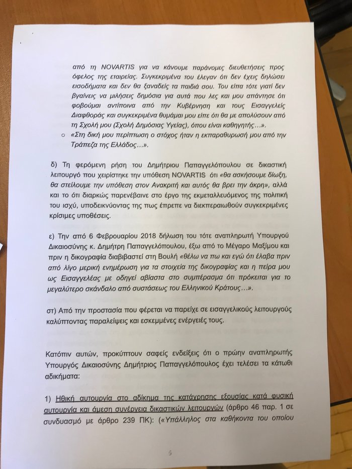 Προανακριτική κατά Παπαγγελόπουλου με 4 αδικήματα ζητά η ΝΔ [έγγραφο] - εικόνα 6