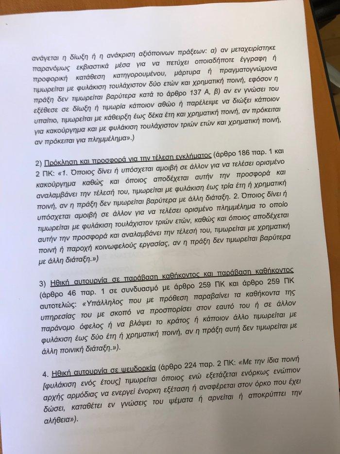Προανακριτική κατά Παπαγγελόπουλου με 4 αδικήματα ζητά η ΝΔ [έγγραφο] - εικόνα 7