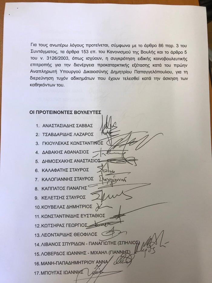 Προανακριτική κατά Παπαγγελόπουλου με 4 αδικήματα ζητά η ΝΔ [έγγραφο] - εικόνα 8