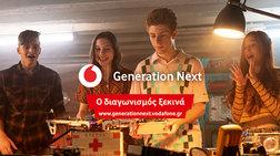 Generation Next: Το πρόγραμμα ανάπτυξης δεξιοτήτων από το Ιδρυμα Vodafone