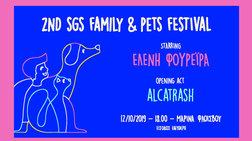 2ο Family & Pets Festival από την Save a Greek Stray