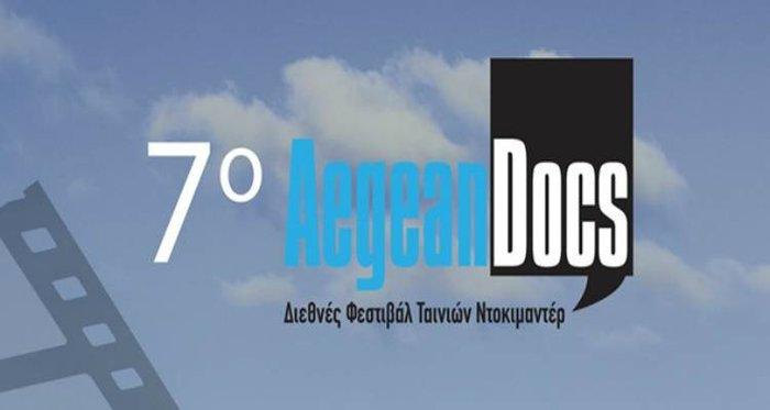 Με 75 ταινίες το φετινό 7ο AegeanDocs σε απομακρυσμένα νησιά - εικόνα 2
