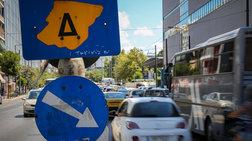 Επιστρέφει ο Δακτύλιος τη Δευτέρα- Σε ποιους δρόμους ισχύει