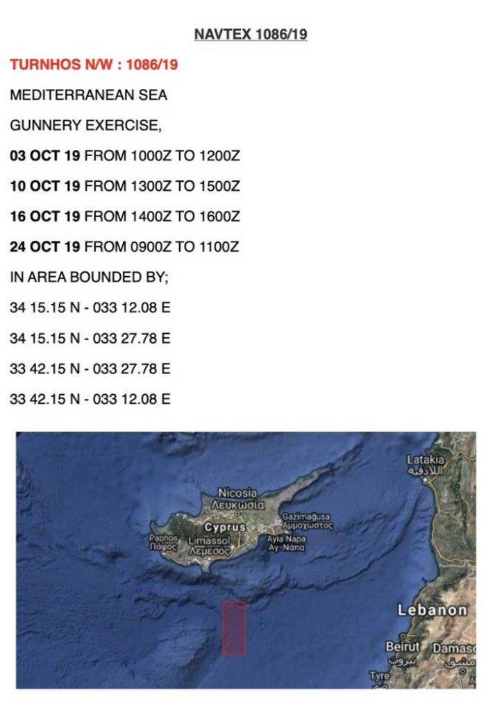 Πέντε νέες NAVTEX από την Τουρκία από τη Λήμνο έως την Κύπρο