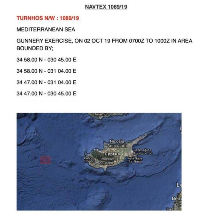 Πέντε νέες NAVTEX από την Τουρκία από τη Λήμνο έως την Κύπρο - εικόνα 3
