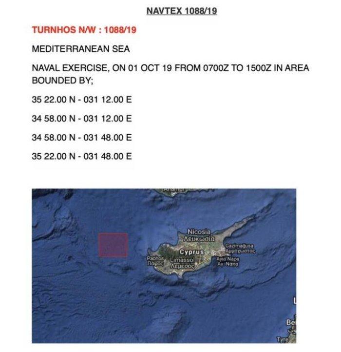 Πέντε νέες NAVTEX από την Τουρκία από τη Λήμνο έως την Κύπρο - εικόνα 4