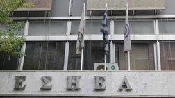 ΕΣΗΕΑ: 24ωρη απεργία των ΜΜΕ την Τετάρτη