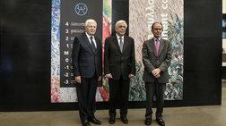 Ο Π. Παυλόπουλος εγκαινίασε το Μουσείο Σύγχρονης Τέχνης