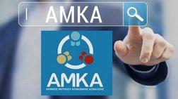 Ποιοι πρέπει ή όχι να έχουν ΑΜΚΑ: Τα δικαιολογητικά για ΕΦΚΑ και ΚΕΠ