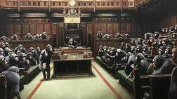 11,1 εκατ. ευρώ για το κοινοβούλιο χιμπατζήδων του Banksy