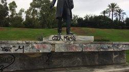 Αντι-γκράφιτι εκστρατεία στο Πάρκο Ελευθερίας