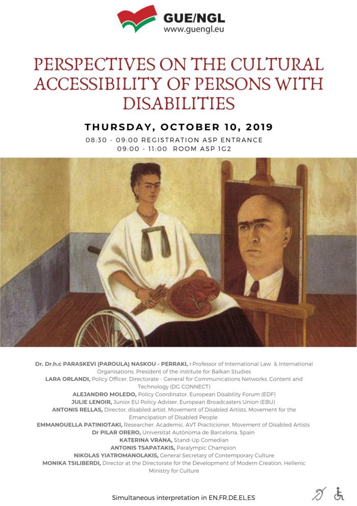 Πολιτιστική Προσβασιµότητα των Ατόµων µε Αναπηρία