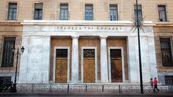 Σχέδιο «Ηρακλής»: Τιτλοποιούνται 30 δισ. ευρώ «κόκκινα» δάνεια έως το 2021
