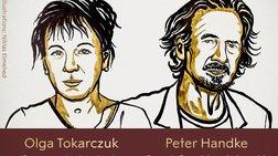 Τοκάρτσουκ - Χάνκε: Δυο πολιτικά σκεπτόμενοι συγγραφείς πήραν το Νόμπελ