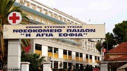 nekrotomi-sto-25-etwn-agoraki-pou-nosileuotan-sto-agia-sofia