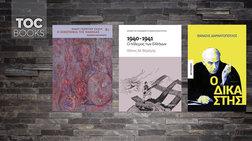 toc-books-muthoplasia-ki-istoria-s-ena-taksidi-ston-20o-aiwna