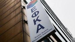 ΕΦΚΑ: Δυνατότητα προαιρετικής συνέχισης ασφάλισης σε μακροχρόνια ανέργους