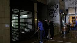 Πυρκαγιά σε κλαμπ στην Πανεπιστημίου- Σώοι οι 200 θαμώνες