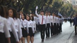 H μαθητική παρέλαση της Θεσσαλονίκης στην Τσιμισκή [Εικόνες]