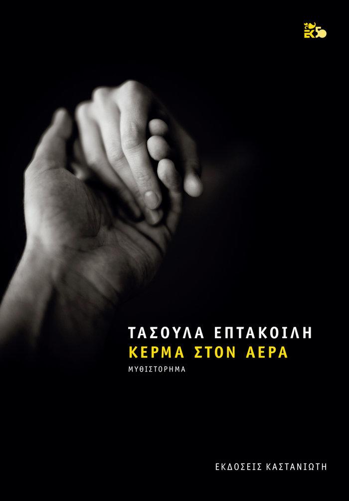 Η Τασούλα Επτακοίλη στο TOC:«΄Εκανα ταξίδι συμφιλίωσης με τα τραύματά μου»