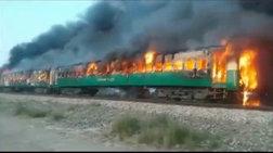Πακιστάν: Τουλάχιστον 71 νεκροί από φωτιά σε τρένο