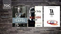 TOC BOOKS: Τσιπουράδικα, μια ιστορία συγχώρεσης και ο τελευταίος Ρομανόφ