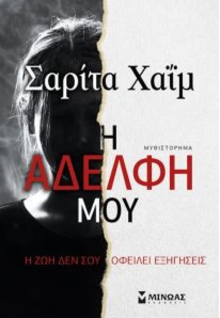 TOC BOOKS: Τσιπουράδικα, μια ιστορία συγχώρεσης και ο τελευταίος Ρομανόφ - εικόνα 2
