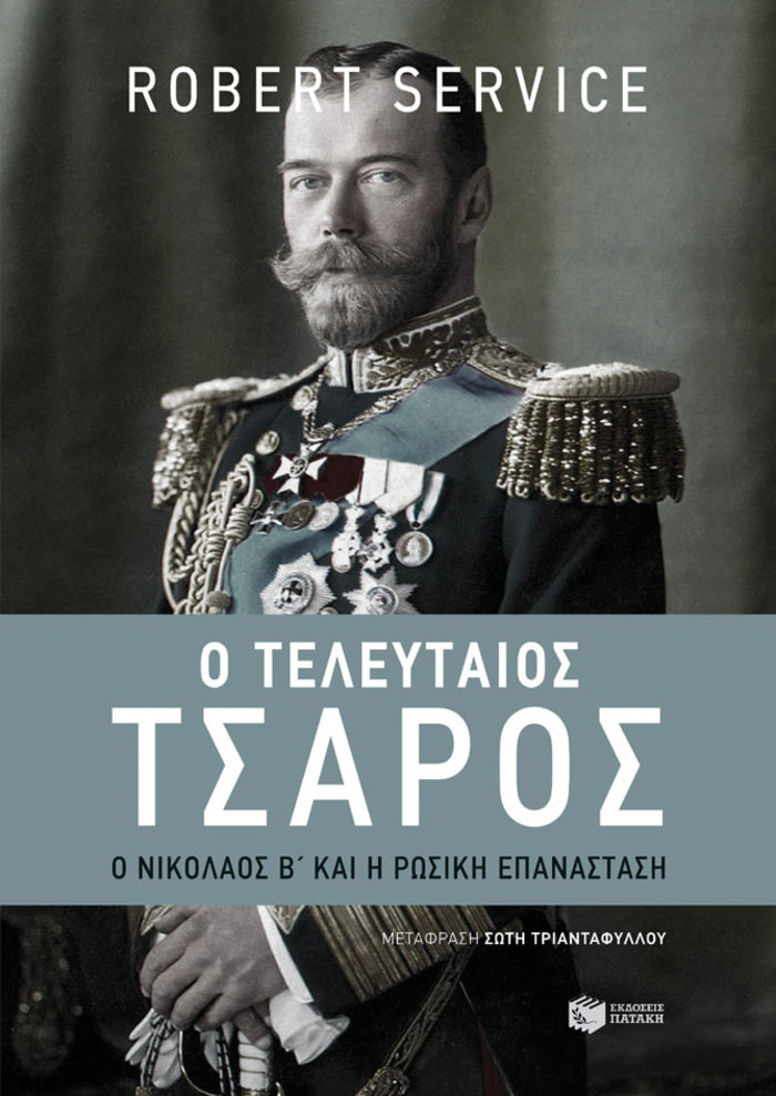 TOC BOOKS: Τσιπουράδικα, μια ιστορία συγχώρεσης και ο τελευταίος Ρομανόφ - εικόνα 3