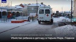 Ρωσία:Ανδρας εισέβαλε σε παιδικό σταθμό & σκότωσε με μαχαίρι 6χρονο αγοράκι