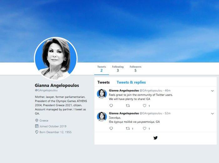 Η Γιάννα Αγγελοπούλου απέκτησε επίσημο λογαριασμό στο Twitter