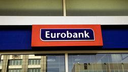 Eurobank: Απορρόφηση κόστους ανάληψης από ΑΤΜ άλλης τράπεζας