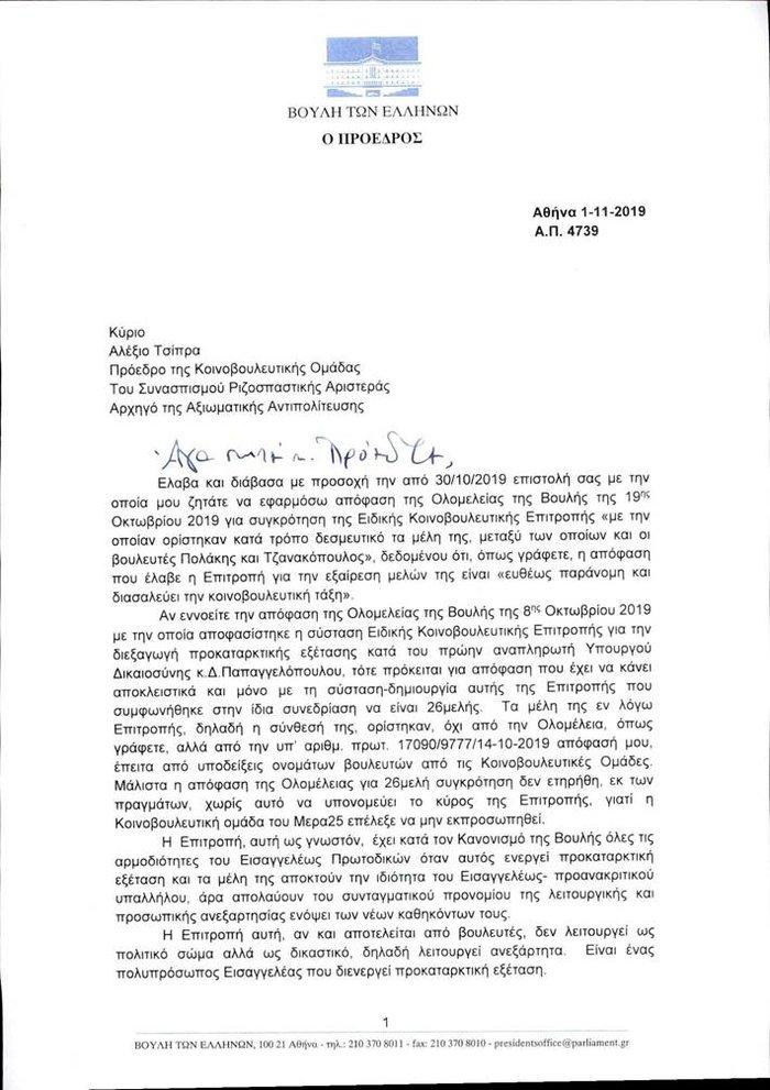 Προανακριτική: H επιστολή Τασούλα και η απάντηση του ΣΥΡΙΖΑ