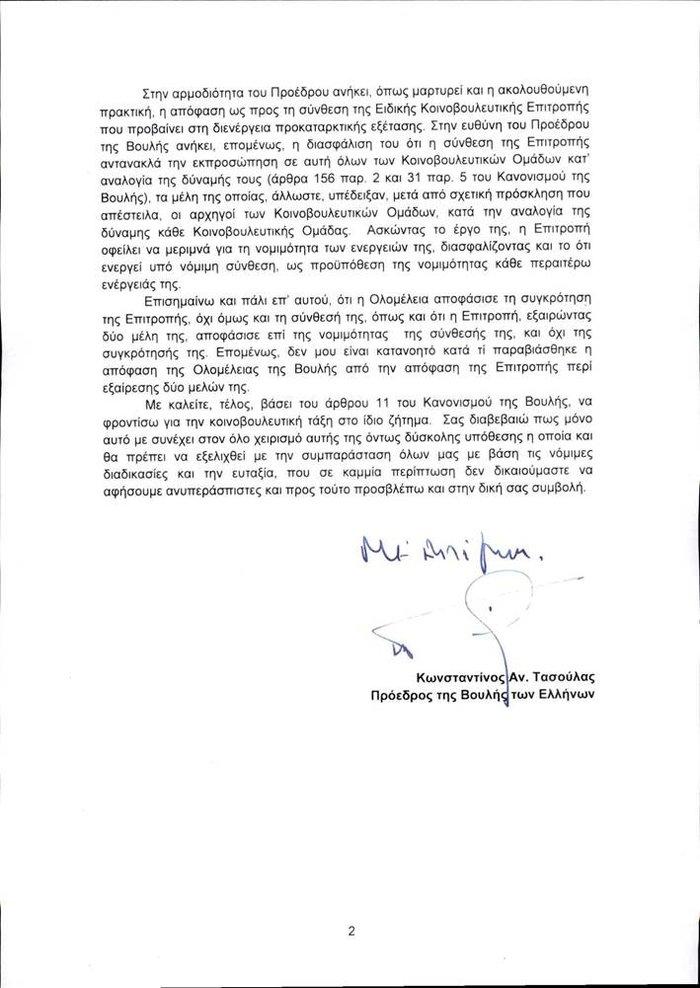 Προανακριτική: H επιστολή Τασούλα και η απάντηση του ΣΥΡΙΖΑ - εικόνα 2