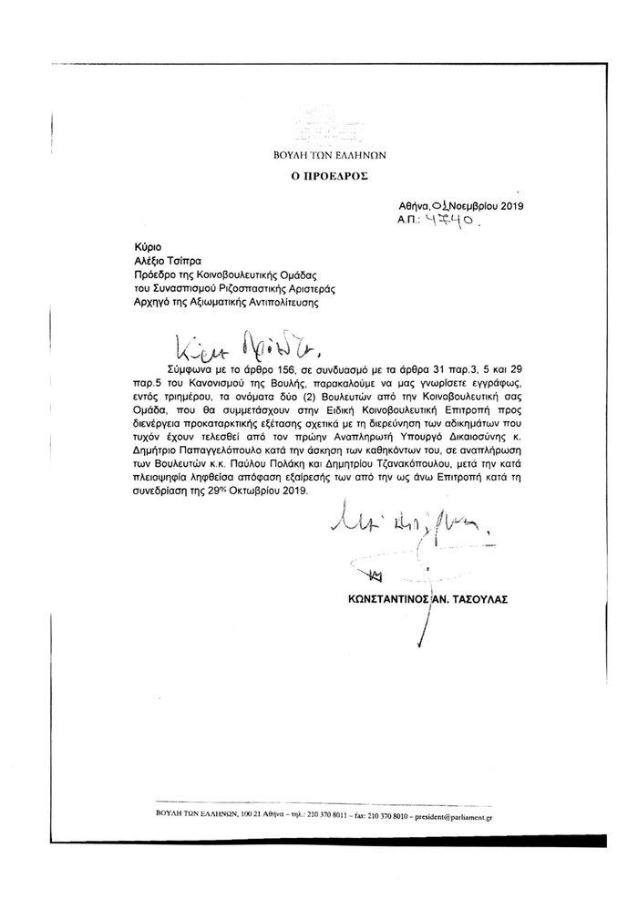 Προανακριτική: H επιστολή Τασούλα και η απάντηση του ΣΥΡΙΖΑ - εικόνα 3