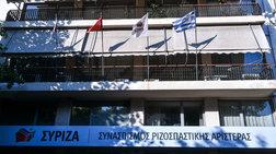 ΣΥΡΙΖΑ: Ο ΠΚ εξασφαλίζει το ακαταδίωκτο σε τραπεζικά στελέχη