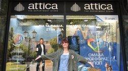 Ομάδα Προσφοράς ΟΠΑΠ: Η Συνατσάκη διακοσμεί βιτρίνα στο attica City Link