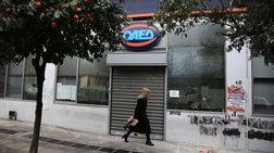ΟΑΕΔ: Επίδομα αφερεγγυότητας στους εργαζόμενους του Mega
