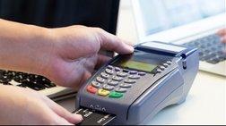 Αφορολόγητο: Πλαφόν στις 20.000€ στις ηλεκτρονικές συναλλαγές