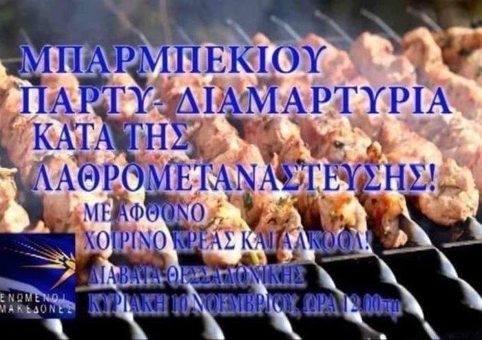 Ακροδεξιό μπάρμπεκιου: Πέτσας - Ντόρα αδειάζουν Κυρανάκη - Πλεύρη
