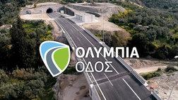 Ολυμπία Οδός: Βαριά συντήρηση Περιμετρικής Πατρών - Κυκλοφοριακές ρυθμίσεις