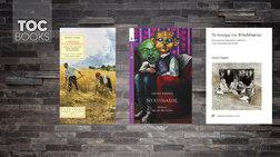 ΤOC BOOKS: Kοινωνική δικαιοσύνη, Τόμας Χάρντι και Τζούνα Μπαρνς